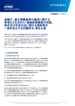 金融庁、修正国際基準の適用に関する 事項などを定めた「連結