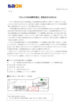 「ラオックス羽田国際空港店」 新規出店のお知らせ