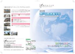 神戸国際教養学科パンフレット[PDF:1MB]