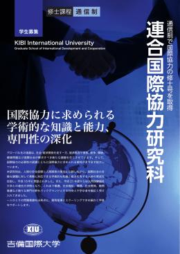 吉備国際大学 - 連合国際協力研究科チラシ