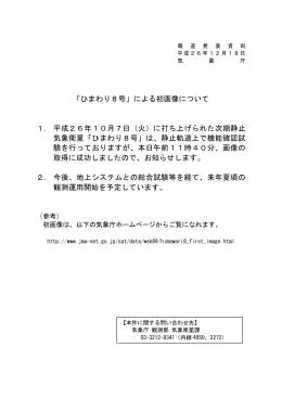 「ひまわり8号」による初画像について 1. 平成26年10月7日