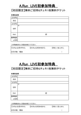 A.Run LIVE初参加特典 A.Run LIVE初参加特典