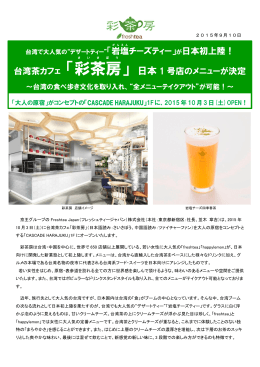 チーズティー」が日本初上陸! 台湾茶カフェ 「彩茶房 」 日本 1