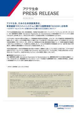 アクサ生命、日本の生命保険業界初、 事業継続マネジメントシステム