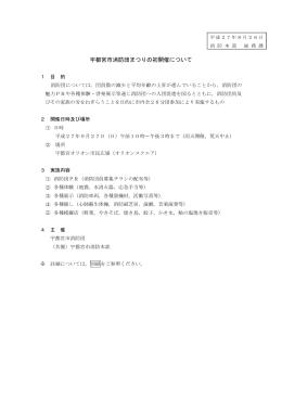 宇都宮市消防団まつりの初開催について(PDFファイル 1.3MB)