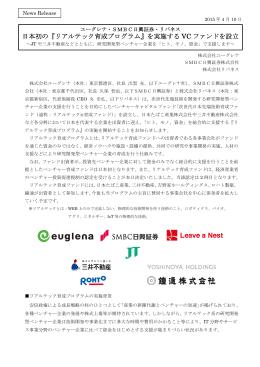 日本初の『リアルテック育成プログラム』を実施する VC