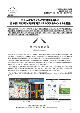 V-Lowマルチメディア放送を活用した 日本初 モビリティ向け専用デジタル
