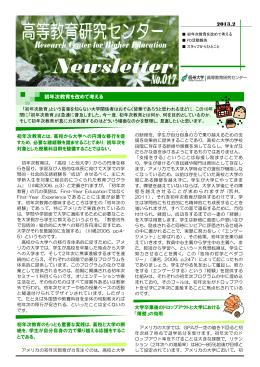 初年次教育を改めて考える プログラムシラバス 新潟大学の取組 2013.2