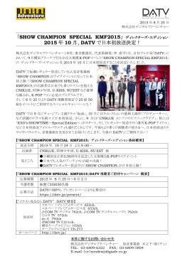 ディレクターズ・エディション 2015年10月、DATVで日本初放送決定!