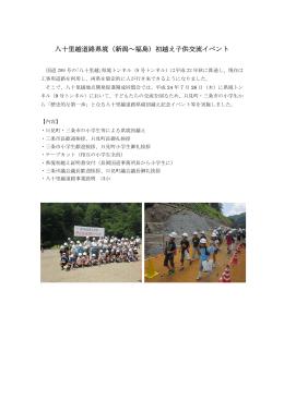 八十里越道路県境(新潟~福島)初越え子供交流イベント