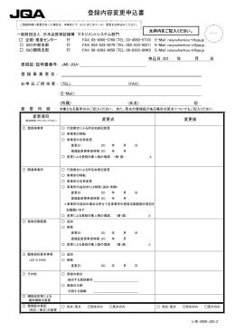 登録内容変更申込書(PDF:261KB)