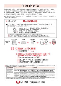 住所変更届 - 三菱東京UFJ銀行