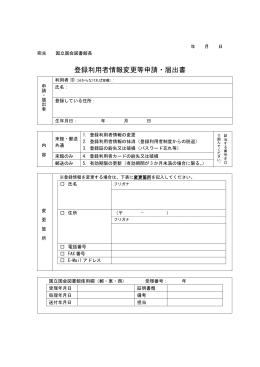 登録利用者情報変更等申請・届出書(PDF: 163KB)