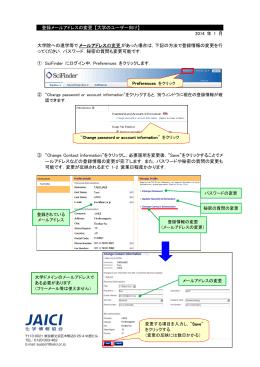 登録メールアドレスの変更 【大学のユーザー向け】 2014 年 1 月 大学院