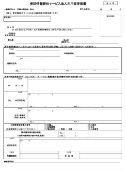 登記情報提供サービス法人利用変更届書