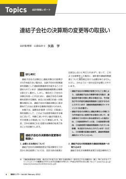 連結子会社の決算期の変更等の取扱い(PDF:522KB)