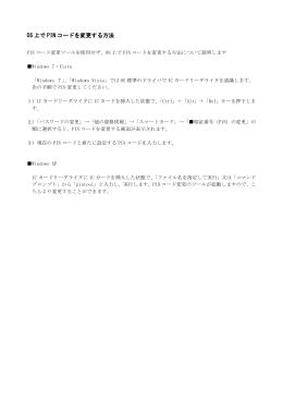 OS上でPINコードを変更する方法 [PDF 80KB]