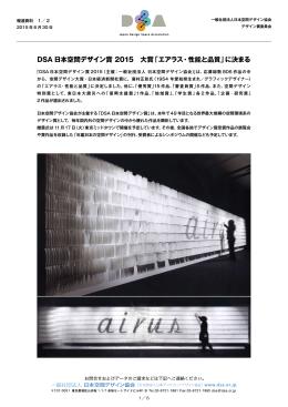 DSA日本空間デザイン賞2015