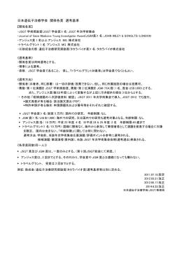 関係各賞基準改正(2014.06.22)参照