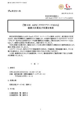 プレスリリース 『第 9 回 ASPIC クラウドアワード2015』 総務大臣賞及び