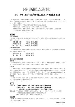 2014年(第34回)「新聞広告賞」作品募集要項