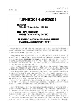 「JFN賞2014」各賞決定!