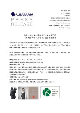 スモールレターズのベビーキャリアが 「第 9 回 キッズデザイン賞