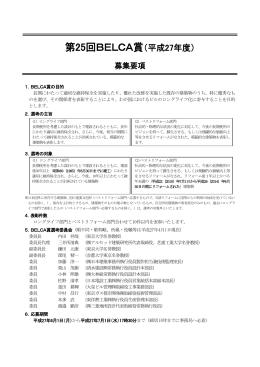 第25回BELCA賞(平成27年度) - 社団法人・建築・設備維持保全推進協会