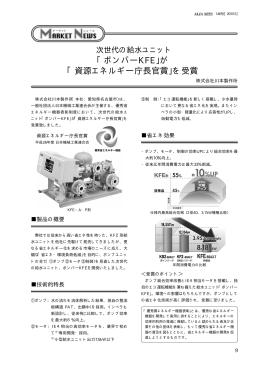 「ポンパーKFE」が 「資源エネルギー庁長官賞」を受賞