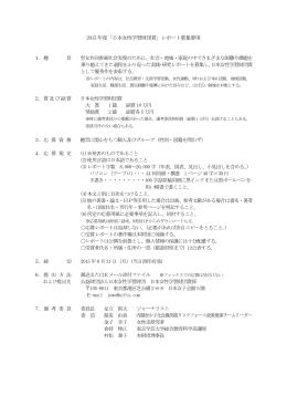 2015 年度「日本女性学習財団賞」レポート募集要項