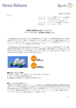 「ジェヌエア」「ユニバーサルデザイン賞2015」