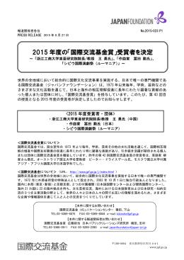 2015 年度の「国際交流基金賞」受賞者を決定