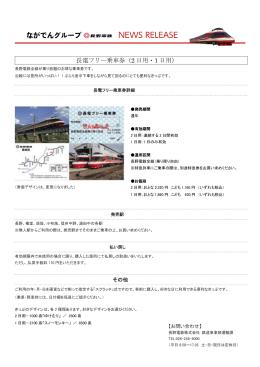 長電フリー乗車券(2 日用・1 日用)