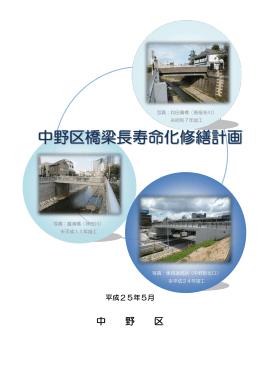中野区橋梁長寿命化修繕計画