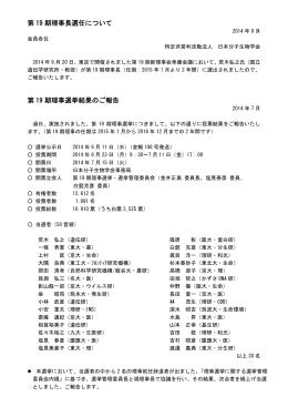 第 19 期理事長選任について 第 19 期理事選挙
