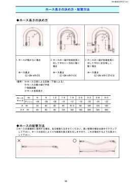 ホース長さの決め方・配管方法