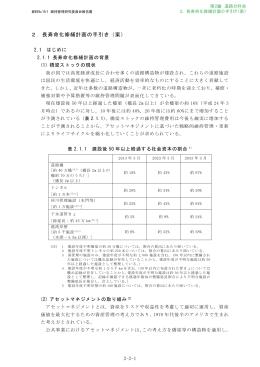 2.長寿命化修繕計画の手引き(案) 2-2-1