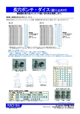 長穴ポンチ・ダイス - 株式会社 福井機工商会