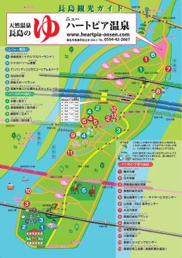 長 島 観 光 ガ イ ド - ニューハートピア温泉 天然温泉ホテル長島