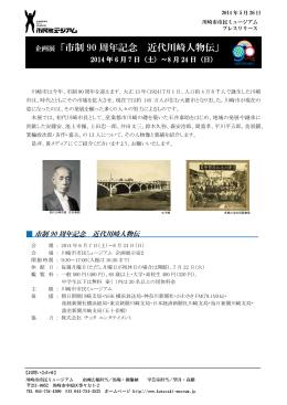 企画展「市制 90 周年記念 近代川崎人物伝」