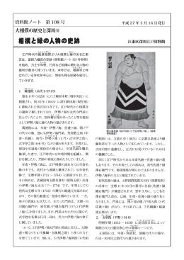 相撲と縁の人物の史跡