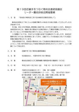 第15回大阪市手をつなぐ育成会大会 開催要項