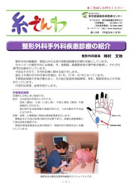 整形外科手外科疾患診療の紹介 - 地方独立行政法人 東京都健康長寿