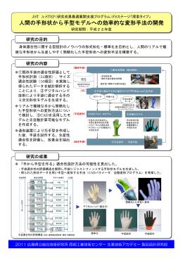 人間の手形状から手型モデルへの効率的な変形手法の開発 人間の手