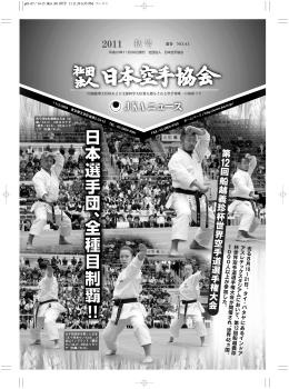 第 回 船 越 義 珍 杯 世 界 空 手 道 選 手 権 大 会