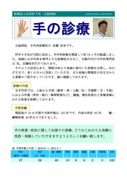 手の診療 - 医療法人社団 松下会