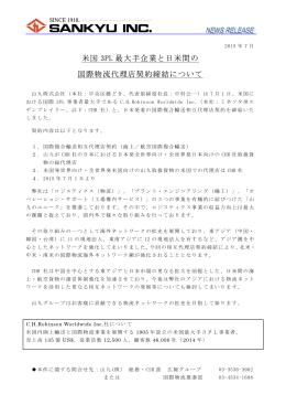 米国 3PL 最大手企業と日米間の 国際物流代理店契約締結について