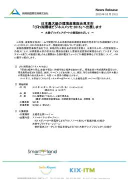 日本最大級の環境産業総合見本市 「びわ湖環境ビジネスメッセ 2015」へ