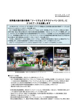 世界最大級の旅の祭典「ツーリズムEXPOジャパン 2015」に