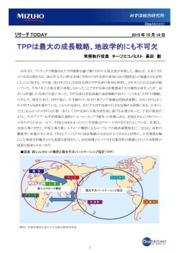 TPPは最大の成長戦略、地政学的にも不可欠